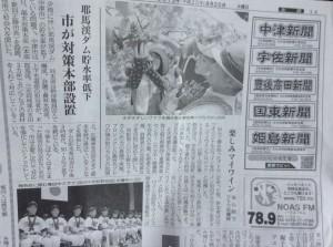 大分合同新聞 8月20日朝刊